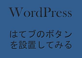 WP Social Bookmarking Lightを使って簡単にWordPressに「はてなブックマーク」や様々なボタンを付けてみた。