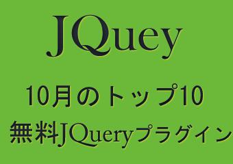 2010年10月トップ9の無料で使えるjquery