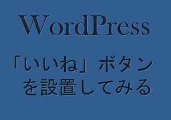 WordPressにfacebookの「いいね」ボタンをつけてみた。