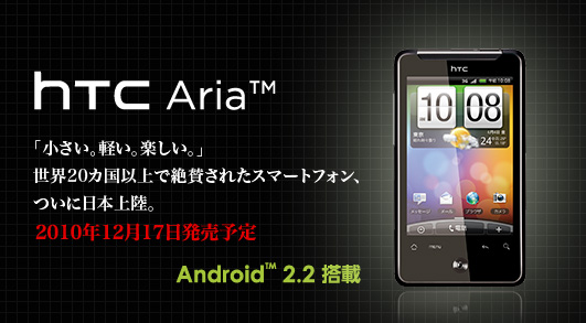 待ってました!!!!日本でもデザリングが可能なスマートフォンが来た!!!「HTC Aria」!!!