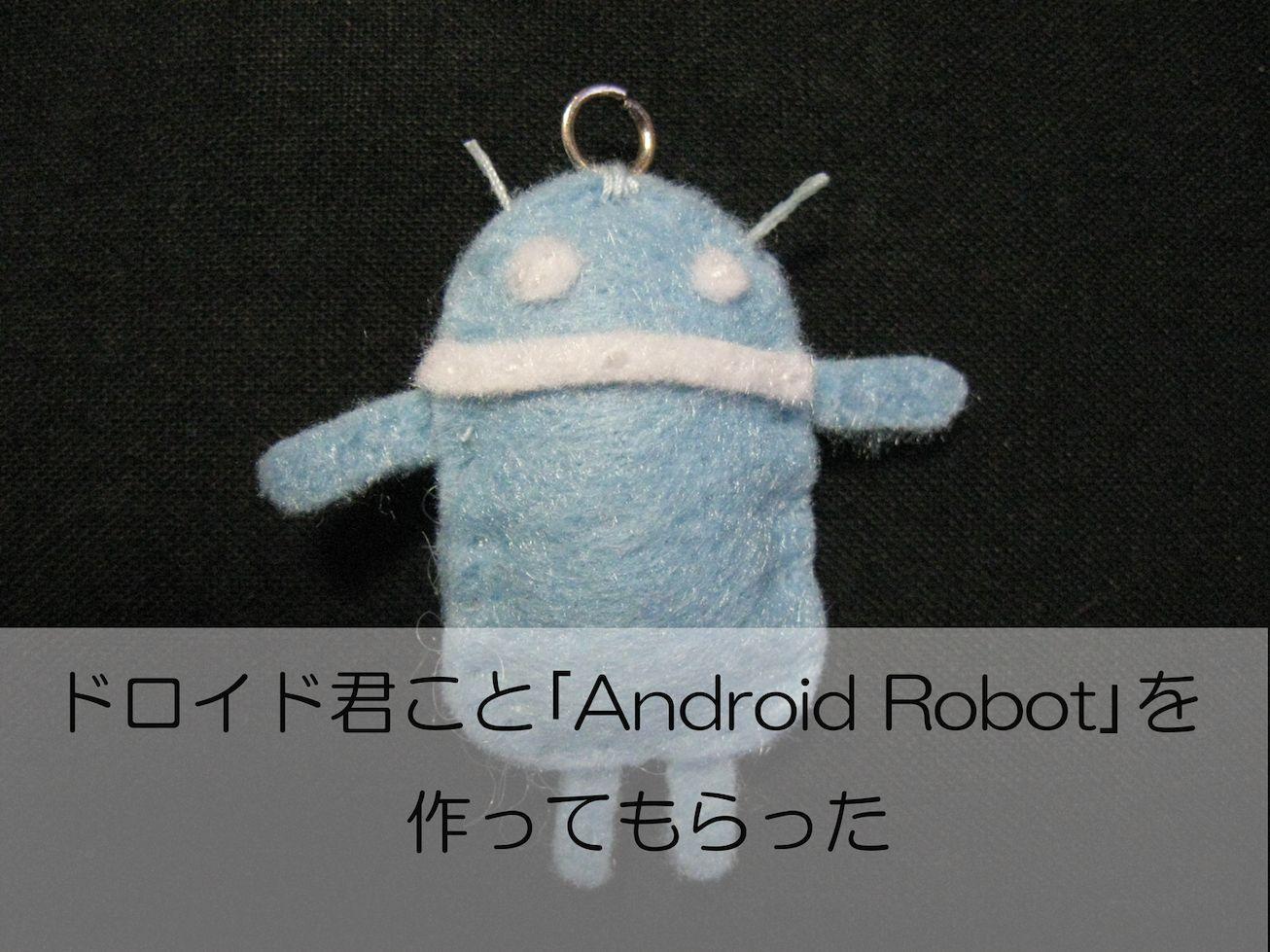 ドロイド君こと「Android Robot」の手作りぬいぐるみを作ってもらった