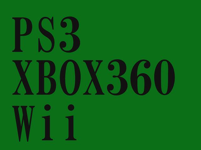 PS3とWiiとXBOX360を比べてみた