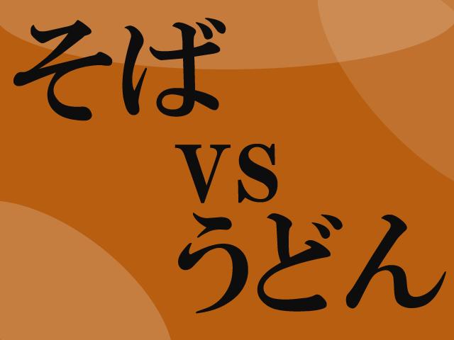 [麺類]そばvsうどん[対決]