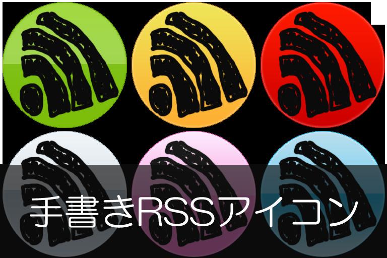 手描き風RSSアイコンを作りました