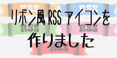 [フリー]リボン風RSSアイコン[自作]