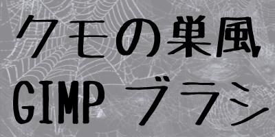 [GIMP]クモの巣風なGIMPブラシ[Brush]