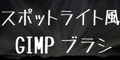 [GIMP]フリーのスポットライトや降り注ぐ光のようなGIMPブラシ[Brush]