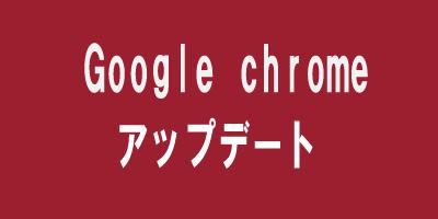 Google Chrome10.0.648.205アップデート