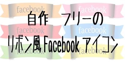 [フリー]リボン風Facebookアイコンを作った[作成]