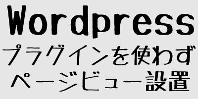 [カスタマイズ]WordPressでプラグインを使わずにページビューを設置
