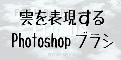 雲を簡単に表現出来るハイクオリティなPhotoshopブラシ[フリー]