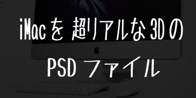 iMacを超リアルな3Dで表現したPsdファイル
