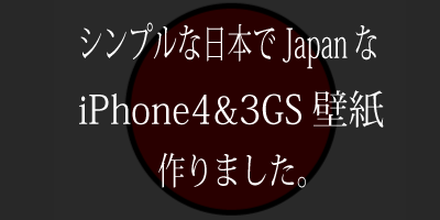 日本でJapanなiPhone4&iPhone3GS壁紙を作ってみました。