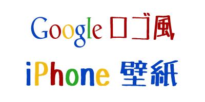 GoogleロゴのiPhone壁紙を製作しました。