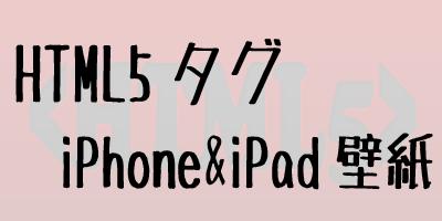 HTML5タグのiPhone&iPad壁紙を作成しました。