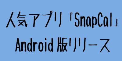 大人気アプリの「SnapCal」がAndroid版アプリをリリース