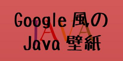 JavaプログラマーにオススメのGoogle風Java壁紙(iPhone・iPad・Android Galaxy対応