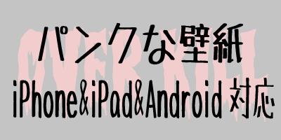 パンクな壁紙 iPhone&iPad&Android(GalaxyS&Desire)対応