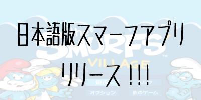 キター!!スマーフ日本語版がリリース!!7月31日までスマーフベリーが貰える