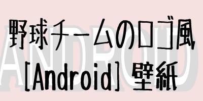 野球チームロゴ風[Android]スマートフォン壁紙