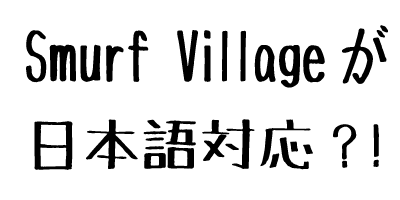 iPhoneアプリのsmurfs' villageが日本語対応?!