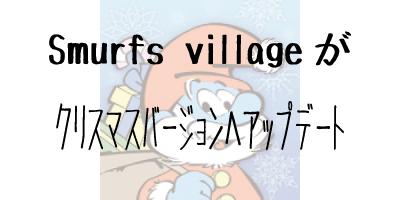 Smurfs' Village(スマーフビレッジ)がクリスマスバージョンにアップデート