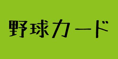 [プロ野球カード]西武ライオンズ 大友進選手 BBM 2000