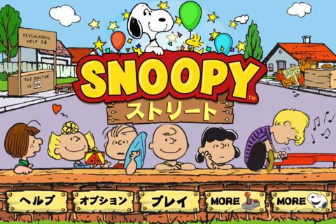 超待望だった「スヌーピーストーリー」が日本語版で登場![iphoneアプリ]