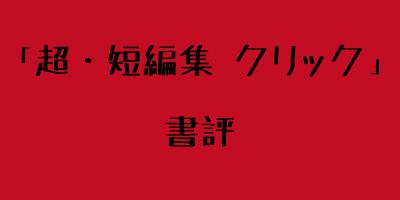 [書評]超・短編集クリック 佐藤雅彦[レビュー]