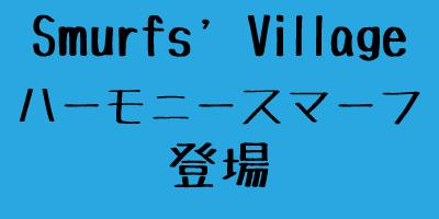 Smurfs' Village(スマーフビレッジ)がアップデート!ハーモニースマーフが登場![iPhoneアプリ]