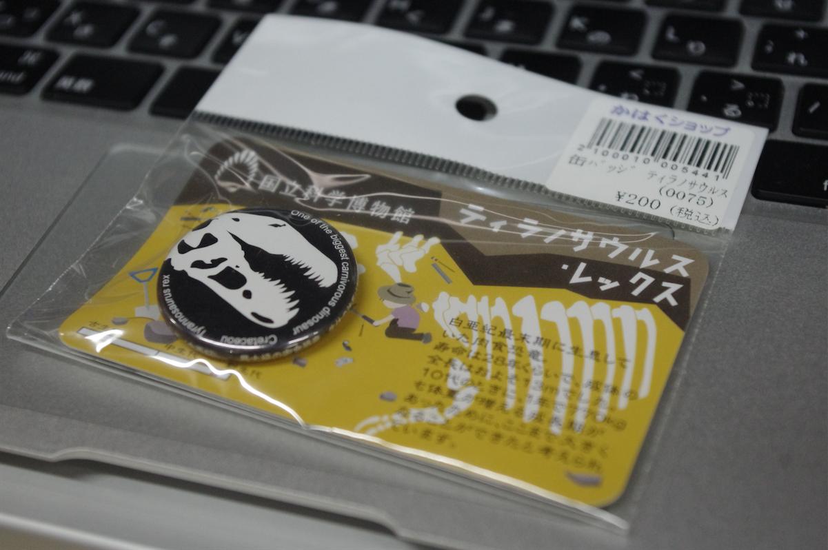 上野にある国立科学博物館で買ったティラノサウルスの缶バッジ