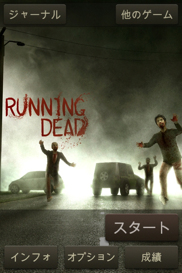 「Running Dead」ゾンビから走って逃げろ![iPhoneゲーム]
