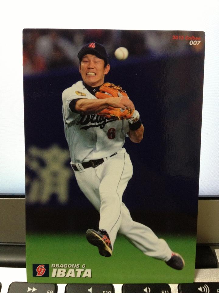 2013年カルビープロ野球チップスカード 中日ドラゴンズ 井端選手