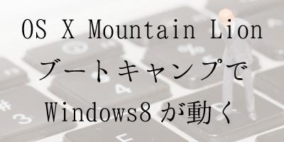 とうとうMountain Lion でWindows8がブートキャンプが使える。でも・・