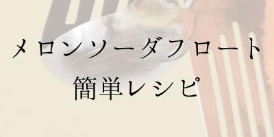 夏に飲みたい!メロンソーダフロートの簡単レシピ