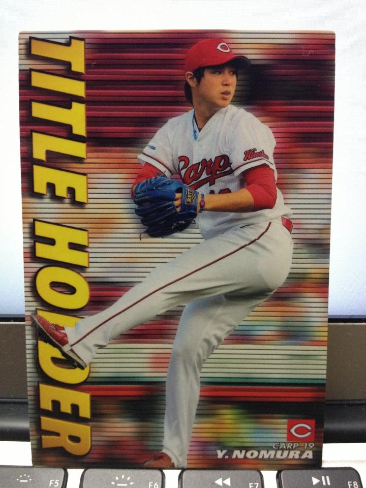 2013年カルビープロ野球チップスカード 野村祐輔選手 広島