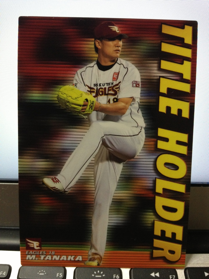 2013年カルビーのプロ野球カード 田中将大投手