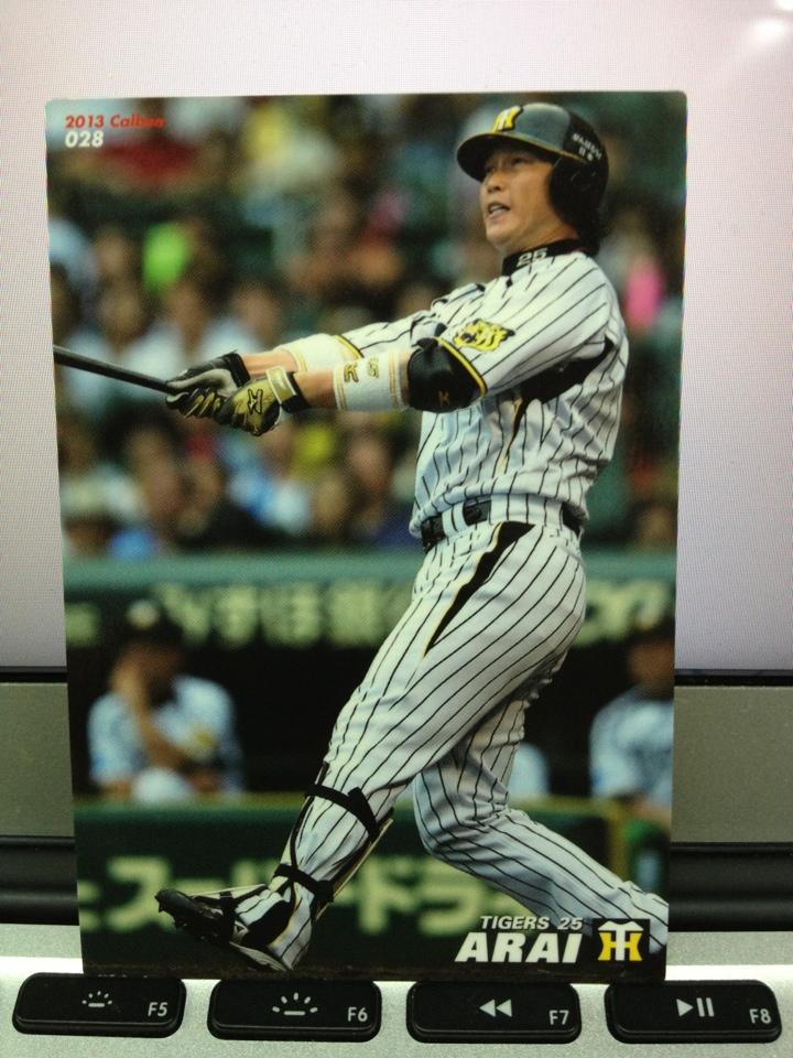 2013年カルビープロ野球チップス 新井貴浩 阪神タイガース