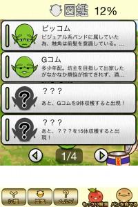 ピッコム図鑑