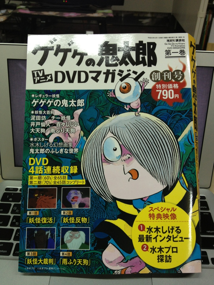 買ったよ!ゲゲゲの鬼太郎TVアニメDVDマガジン 創刊号