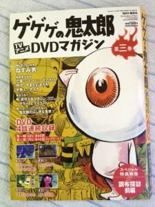 ゲゲゲの鬼太郎DVDマガジン 第3巻
