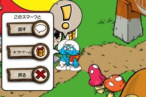 ギフトゲーム2