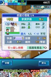 部屋の情報