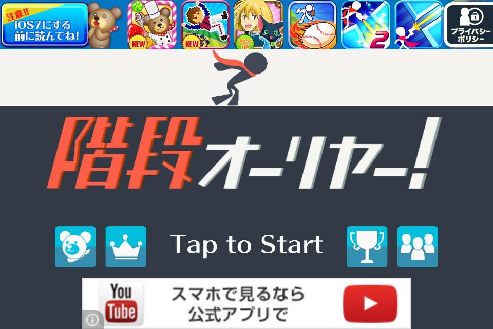 ただひたすら階段を降りまくる!「階段オーリヤー!」をプレイしてみた。iPhone・Androidアプリ