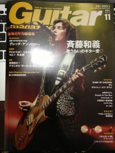 ギターマガジン11月号