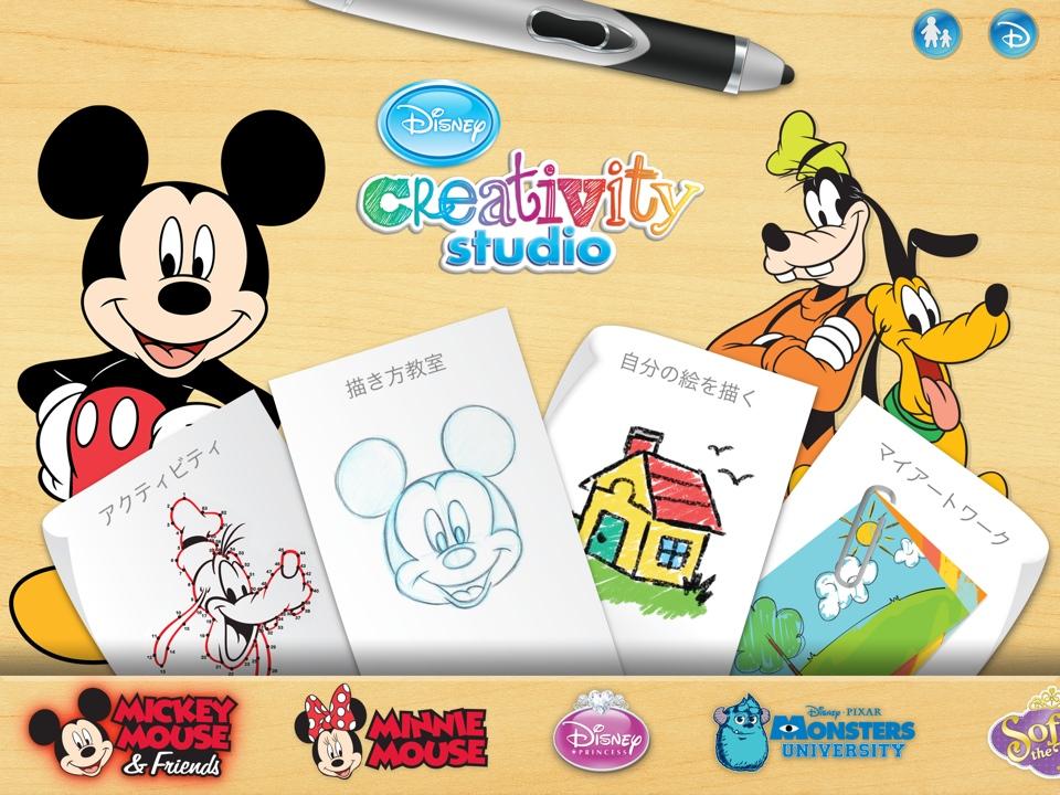 iPadでディズニーの塗り絵や点つなぎなどができる子供にオススメな「ディズニー・クリエイティビティー・スタジオ」」