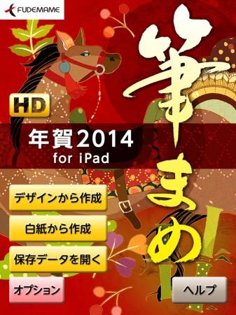 筆まめ年賀2014 for iPad