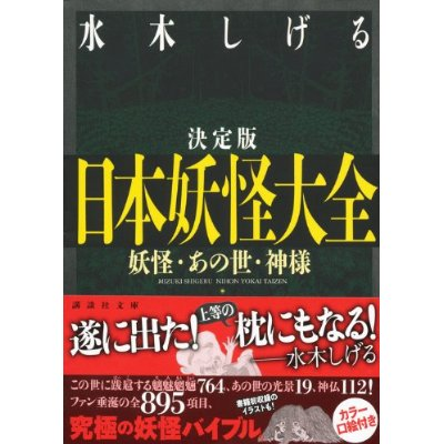 決定版 日本妖怪大全 妖怪・あの世・神様が2月14日に販売です!