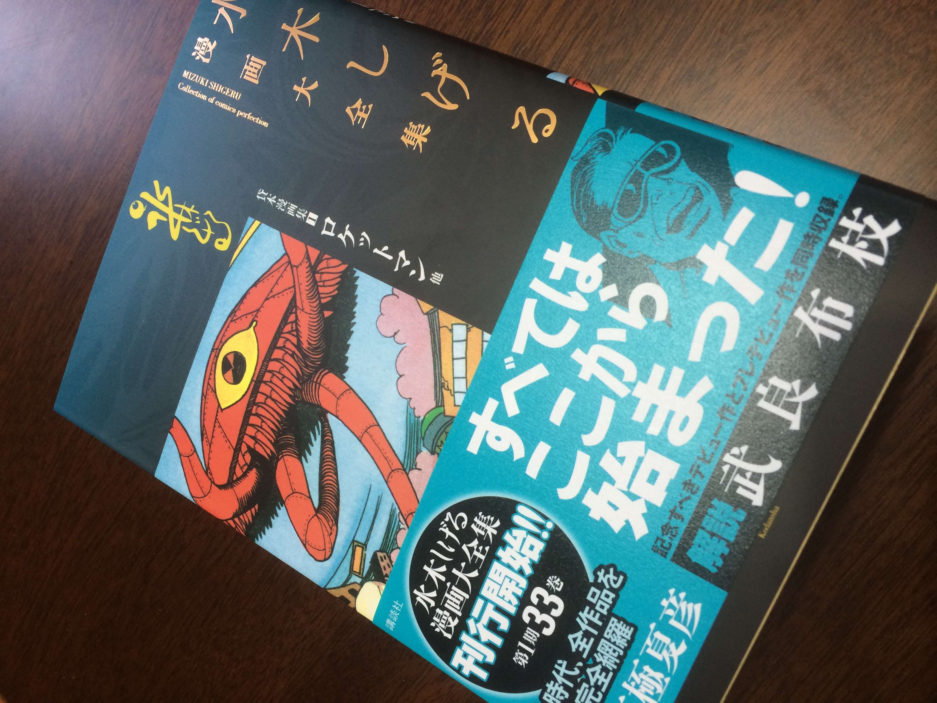 水木しげる漫画大全集を買ったのでレビュー!「貸本漫画集ロケットマン」