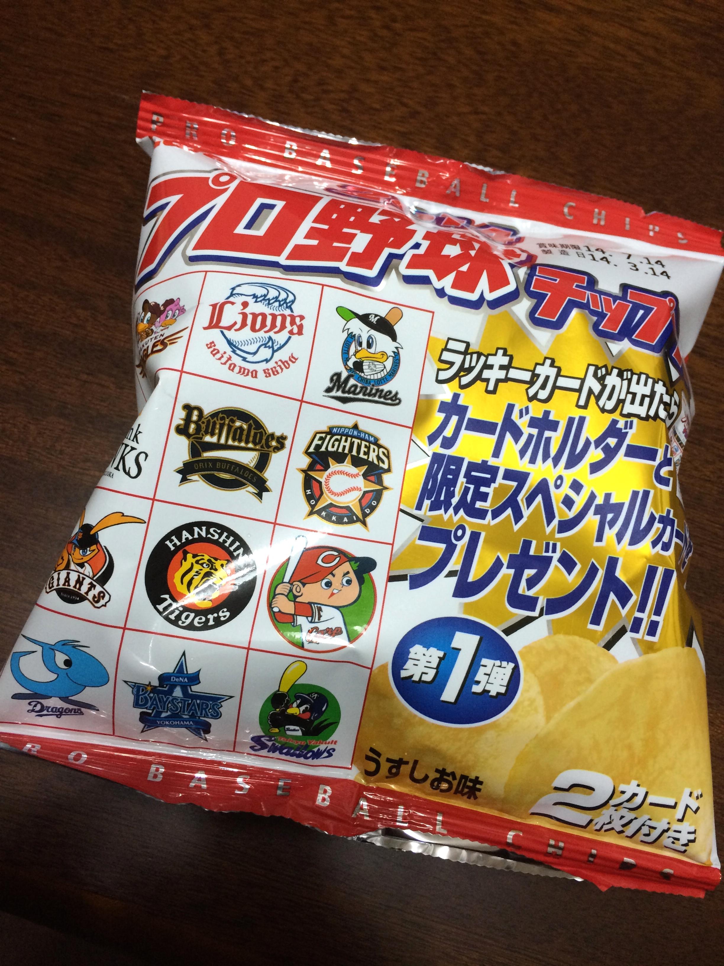 2014年カルビープロ野球チップスの開封結果2袋目!能見・荻野選手